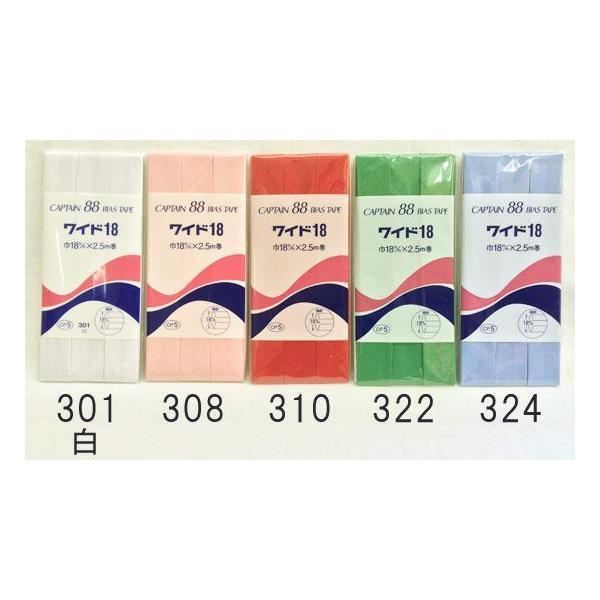 バイアステープ(両折タイプ) キャプテン・CAPTAIN88  ワイド18 CP5/手芸 用品 材料|cottonhouse-cecile|02