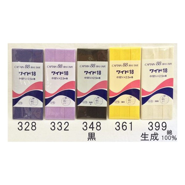 バイアステープ(両折タイプ) キャプテン・CAPTAIN88  ワイド18 CP5/手芸 用品 材料|cottonhouse-cecile|03