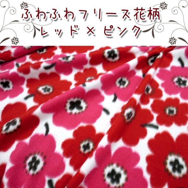 毛玉防止アンチピリング加工 ふわふわフリース・花柄 レッド×ピンク(単位10cm)