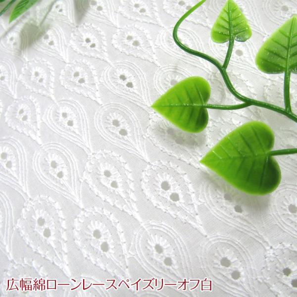SALE 30%OFF 広幅綿ローンレースペイズリーオフ白(単位50cm)