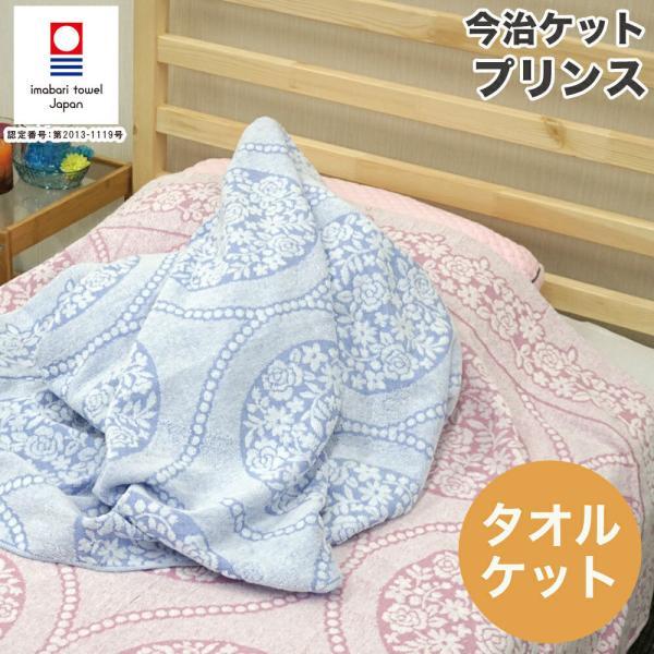今治タオル タオルケット シングル 国産 プリンス日本製 今治 タオル 高級 吸水 ふわふわ やわらか 高品質 プレゼント ギフト