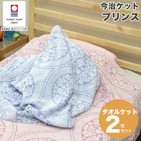 今治タオル タオルケット 2枚セット シングル 国産 プリンス日本製 2枚組 今治 タオル 高級 吸水 ふわふわ やわらか 高品質 プレゼント ギフト