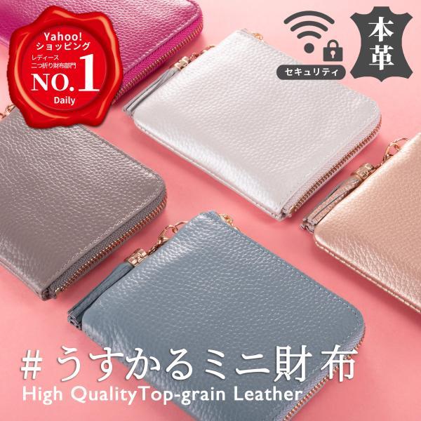 二つ折り財布ミニ財布財布ミニウォレットレディースL字ファスナー本革ゴールドファスナー小銭入れカード入れ