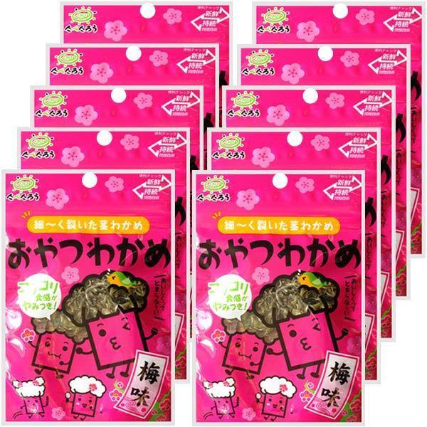 前島食品 おやつわかめ 梅味 8g入り ×10袋セット おつまみ 珍味 駄菓子 おやつ昆布