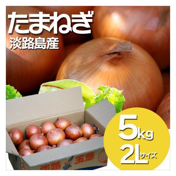 淡路島 玉ねぎ たまねぎ 5kg  2Lサイズ サラダ玉ねぎ