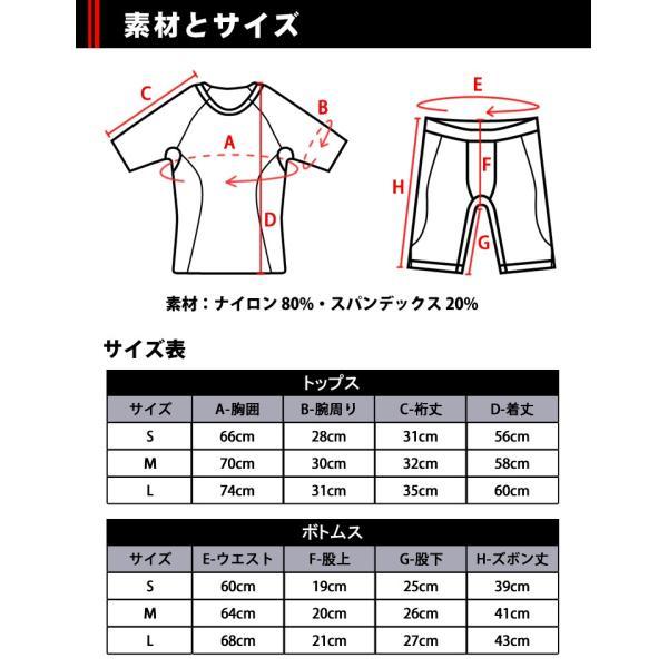 コンプレッションインナー メンズ ウェア シャツ タイツ 半袖 上下 セット UVカット ラドウェザー LAD WEATHER|courage|06