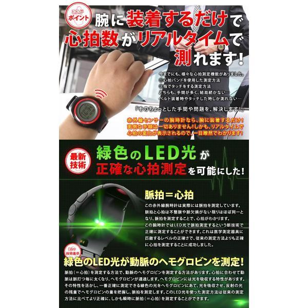 ランニングウォッチ 赤外線で心拍計測ができる腕時計 デジタルウォッチ|courage|02