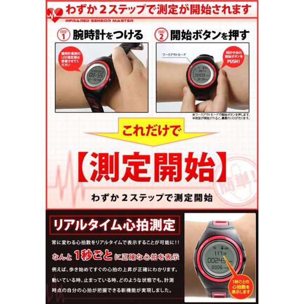 ランニングウォッチ 赤外線で心拍計測ができる腕時計 デジタルウォッチ|courage|03