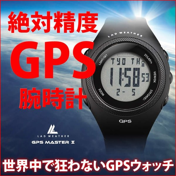 GPS 時計 ランニング ウォッチ 腕時計 メンズ 100n防水 デジタルウォッチ 人気 ブランド|courage