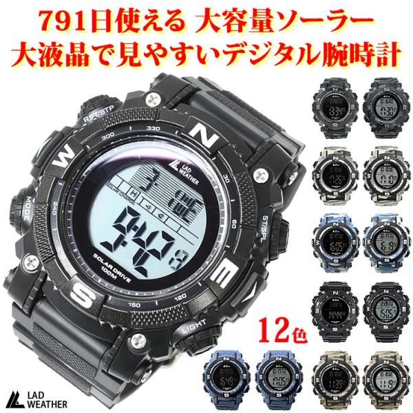 腕時計 メンズ パワー・ソーラー搭載のミリタリーウォッチ デジタル|courage