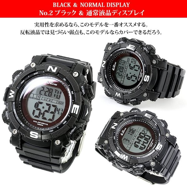 腕時計 メンズ パワー・ソーラー搭載のミリタリーウォッチ デジタル|courage|04