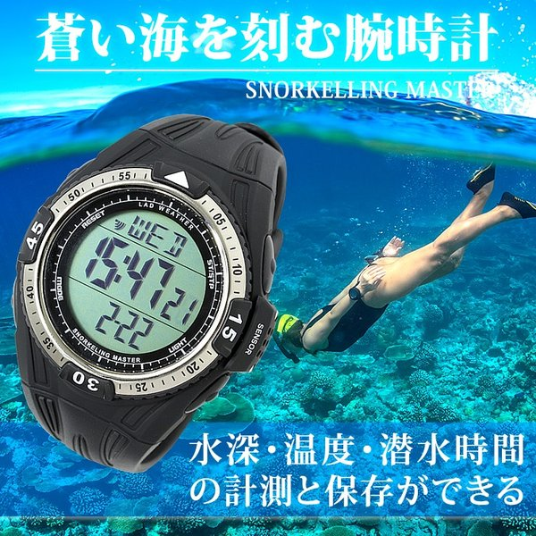 ダイバーズウォッチ腕時計メンズ水深計水温計シュノーケリングマリンスポーツにデジタルウォッチ