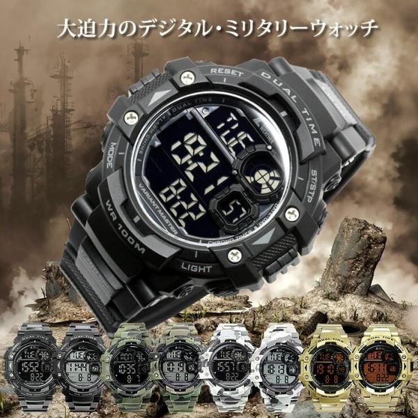 984bdaaeee デジタル腕時計 メンズ ミリタリーウォッチ 100m防水 :lad041:腕時計 ...