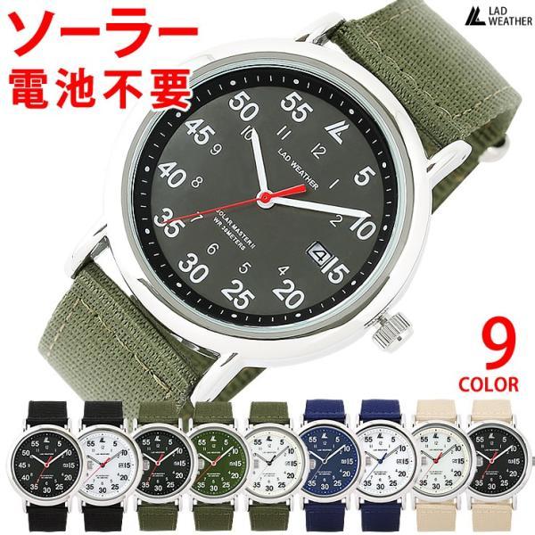 腕時計メンズソーラーウォッチ時計メンズミリタリーウォッチ