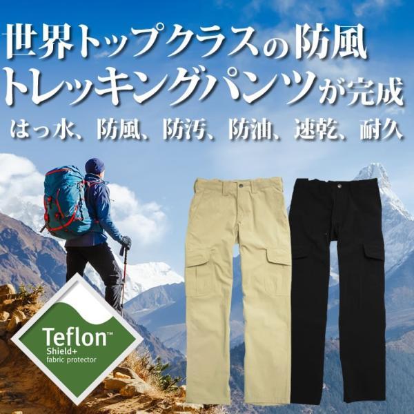 【アウトレットSALE! 69%オフ!】防風 トレッキングパンツ メンズ ロングパンツ 速乾パンツ 防水/防風 防汚 防油機能付き|courage