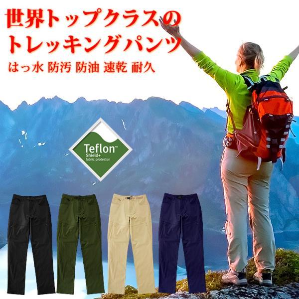 トレッキングパンツ レディース 女性用 登山用ズボン アウトドアウェア ベンチレーション付き|courage