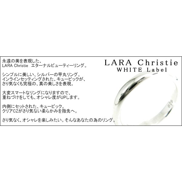 LARA Christie*ララクリスティー エターナルビューティー リング [ WHITE Label ]