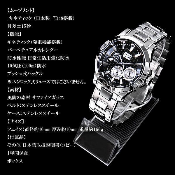 セイコー SEIKO 腕時計 メンズ SNP003P1 セイコー SEIKO 腕時計 メンズ|courage|03