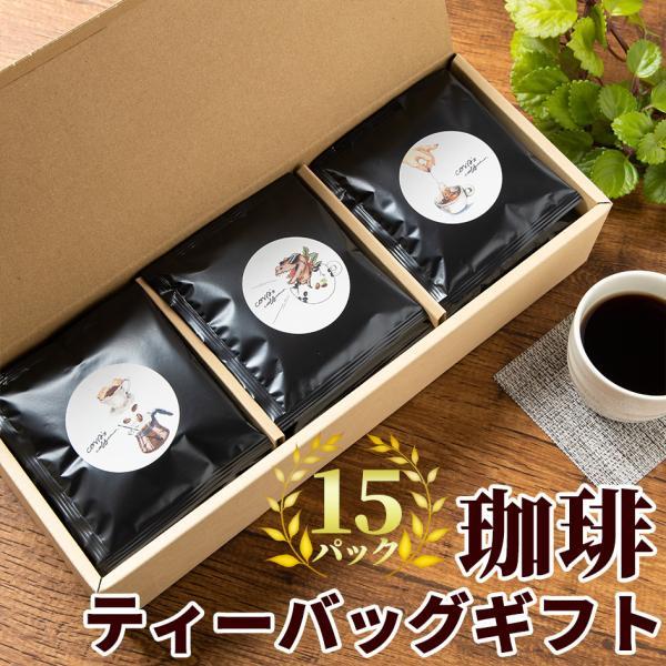 ドリップコーヒーギフトセット15個自家焙煎ドリップバッグ珈琲ブラジルマンデリンブレンド贈り物プレゼント