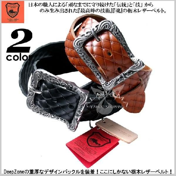 栃木レザーベルト メンズ オイルレザー 本革 日本製 キルティング型押し Deep Zoneバックル プレゼント ギフト|cowbell|02