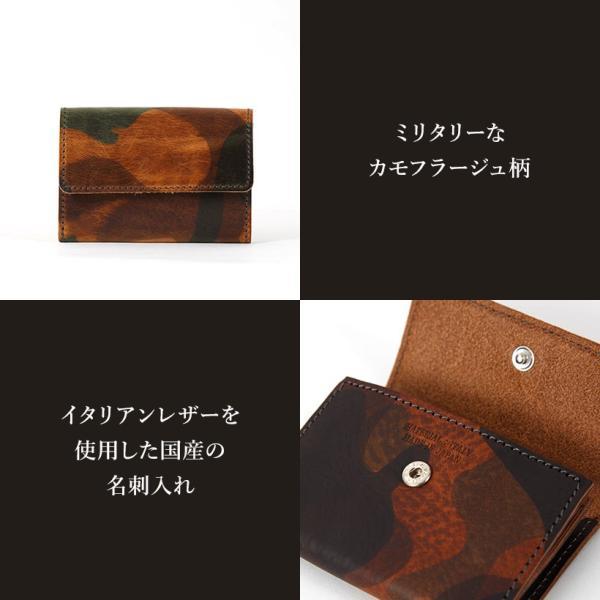 カードケース 名刺入れ レディース メンズ イタリアンレザー 日本製 国産 カモフラ カモフラージュ柄 ミリタリー 迷彩 カードホルダー プレゼント ギフト|cowbell|05