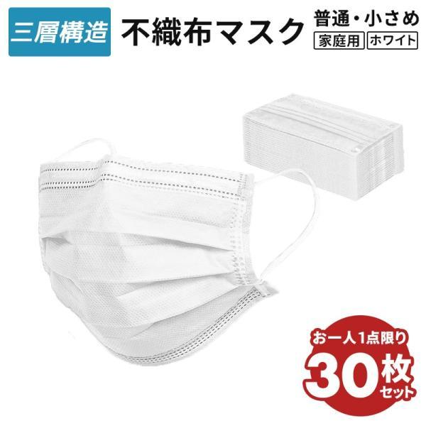 マスク 在庫あり 30枚入 使い捨てマスク 不織布マスク 普通サイズ 花粉症対策 送料無料|coyoli