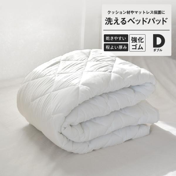ベッドパッドダブル洗える厚手敷きパッドベッドパット