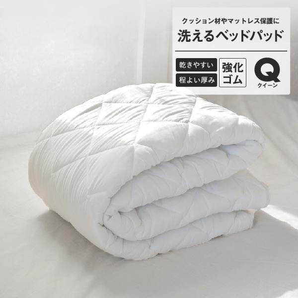 ベッドパッドクイーン洗える厚手敷きパッドベッドパット
