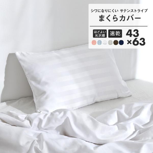 枕カバー43×63おしゃれサテンホテルまくら M便1/3 ピローケース3枚メール便