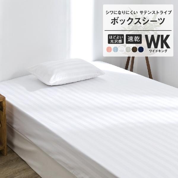 ボックスシーツ ワイドキング 200×200×30cm サテンストライプ ホテル仕様 ベッドシーツ マットレスカバー 送料無料|coyoli