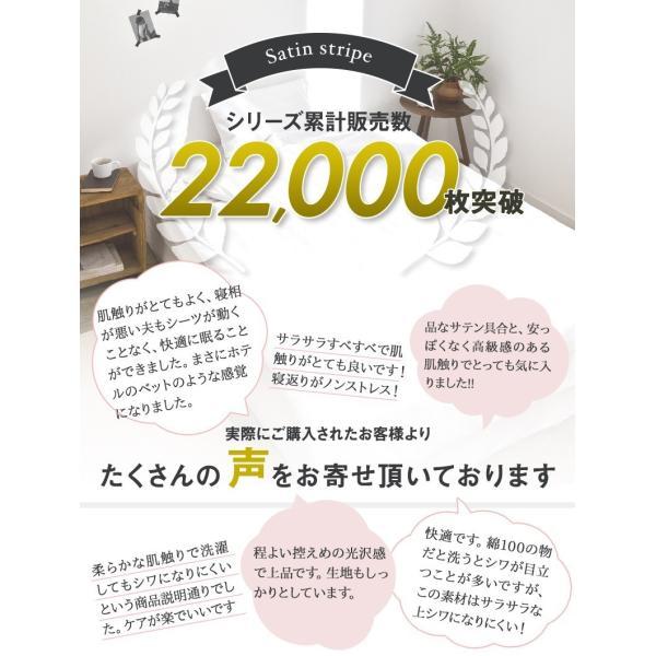 ボックスシーツ ワイドキング 200×200×30cm サテンストライプ ホテル仕様 ベッドシーツ マットレスカバー 送料無料|coyoli|02