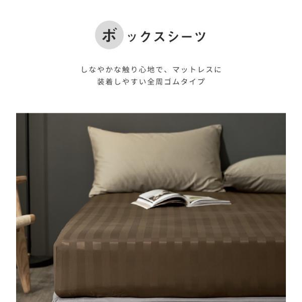 ボックスシーツ ワイドキング 200×200×30cm サテンストライプ ホテル仕様 ベッドシーツ マットレスカバー 送料無料|coyoli|04