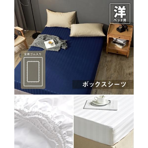 ボックスシーツ ワイドキング 200×200×30cm サテンストライプ ホテル仕様 ベッドシーツ マットレスカバー 送料無料|coyoli|05