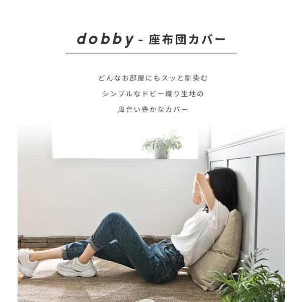 dobby 座布団カバー 55×59 洋風 おしゃれ 北欧 クッションカバー 銘仙判|coyoli|02