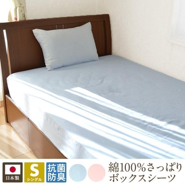 ボックスシーツ シングル 綿100% 日本製 ベッドシーツ BOXシーツ マットレスカバー|coyoli