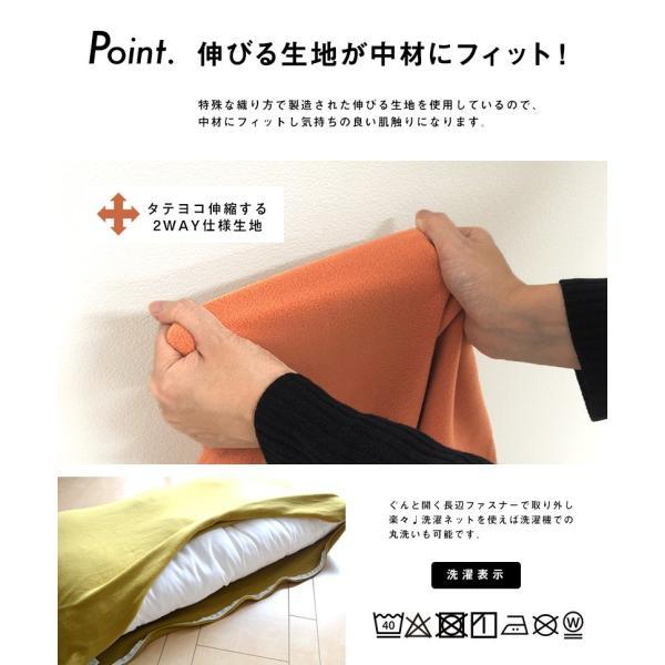 長座布団カバー おしゃれ 59×110 ロングクッションカバー 伸びる マイクロフリース|coyoli|07