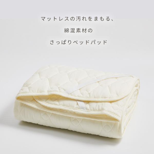 ベッドパッド ダブル 綿混 洗える 敷きパッド オールシーズン 送料無料|coyoli|02