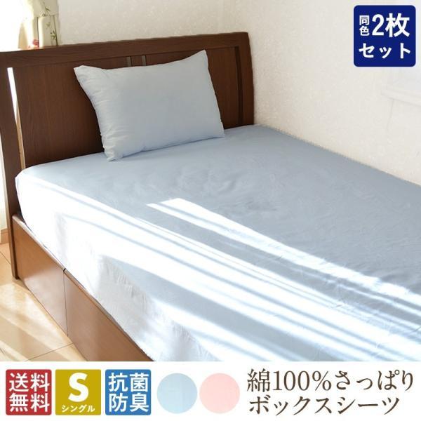 ボックスシーツ シングル 2枚セット 綿100% 日本製 ベッドシーツ BOXシーツ マットレスカバー|coyoli