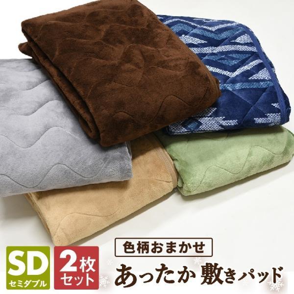 色柄おまかせ 敷きパッド セミダブル 2枚セット 暖かい あったか 冬 ベッドパッド パットシーツ|coyoli