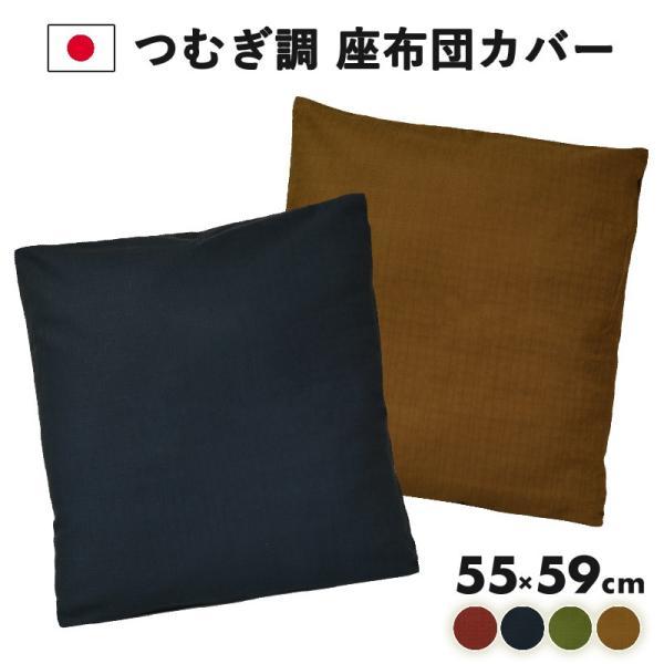 座布団カバー 55×59 おしゃれ 銘仙判 つむぎ調 無地 日本製 綿100% coyoli