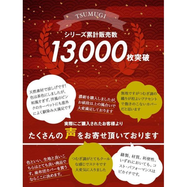 座布団カバー 55×59 おしゃれ 銘仙判 つむぎ調 無地 日本製 綿100% coyoli 02