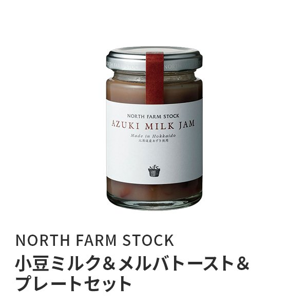(NORTH FARM STOCK / Nature de Dolce)8167-010小豆ミルク&メルバトースト&プレートセット(ラッピング付き) 父の日 お中元 プレゼント ギフト 食材ギフト