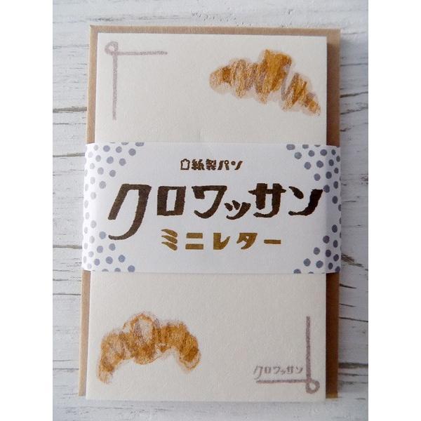 LT227-300 ミニレターセット「クロワッサン」美濃和紙 メモ 日本製 可愛い ブレッド BREAD