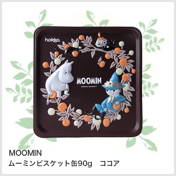 (あすつく対応) hokka (茶)ムーミンビスケット缶90g 「ココア」(簡易ラッピング付)MOOMIN 誕生日 内祝いお返し ギフト 北欧 クッキー ビスケット プレゼ cozymom