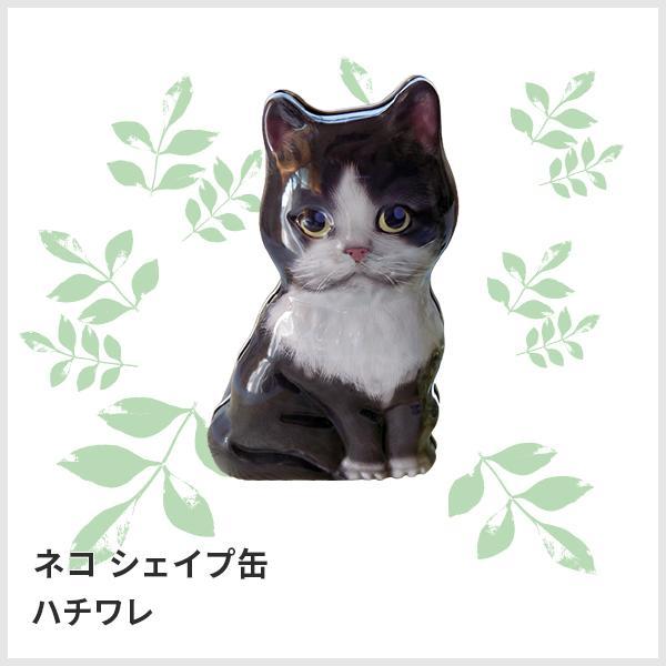 (あすつく対応!)ネコ シェイプ缶 「ハチワレ」(簡易ラッピング付き) キャット 猫 プレゼント キャンディ  クッキーお菓子 プチギフト お返し 誕生日