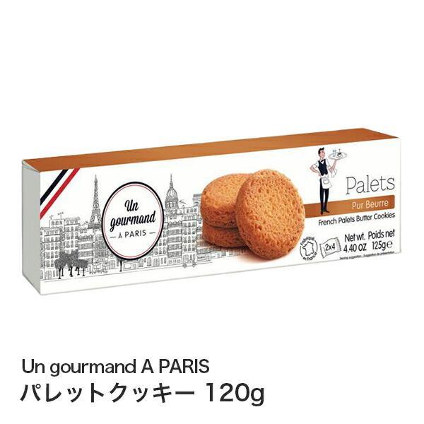 (アングルマンアパリ)パレットクッキー(125g)(簡易ラッピング付)バレンタインバレンタインデープレゼントお返しお菓子プチギフ
