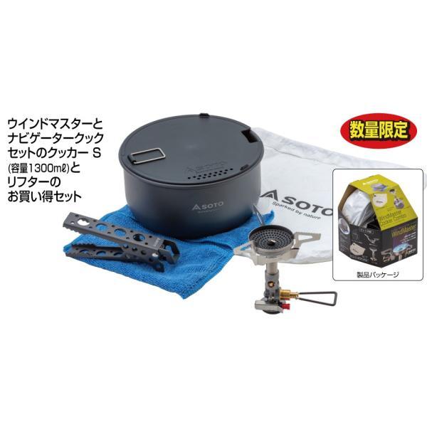 ソト SOTO ウインドマスタークッカーコンボ SOD-310CC|cozynest-mikawaya|02