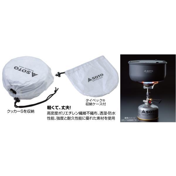 ソト SOTO ウインドマスタークッカーコンボ SOD-310CC|cozynest-mikawaya|03