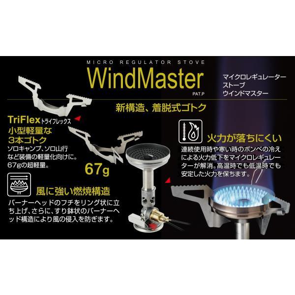 ソト SOTO ウインドマスタークッカーコンボ SOD-310CC|cozynest-mikawaya|04