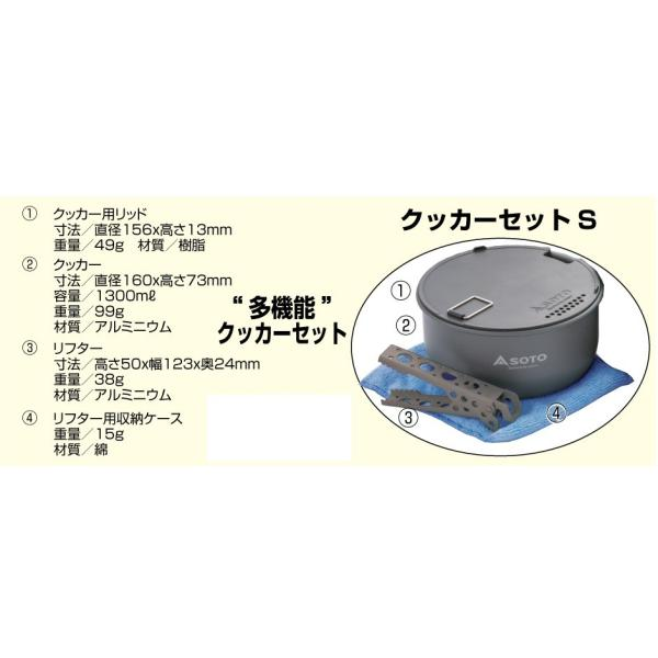 ソト SOTO ウインドマスタークッカーコンボ SOD-310CC|cozynest-mikawaya|05
